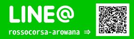 LINE@ rossocorsa-arowana